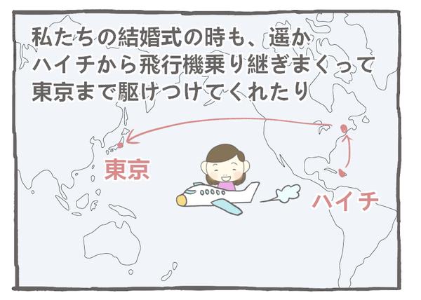 67-81ハイチから東京へ