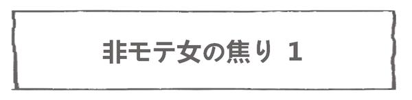 なれそめ38非モテ女の焦り-5