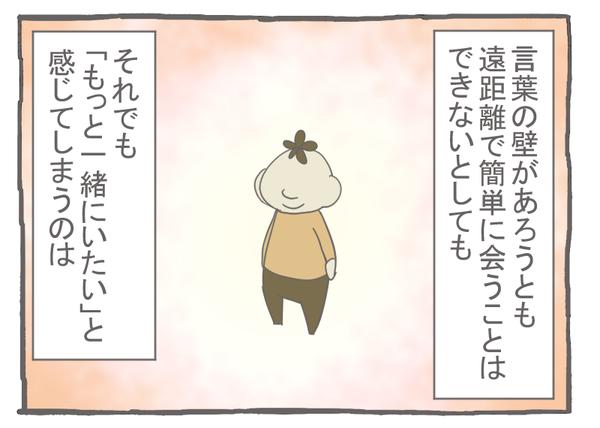 なれそめ64好きのはじまり-3
