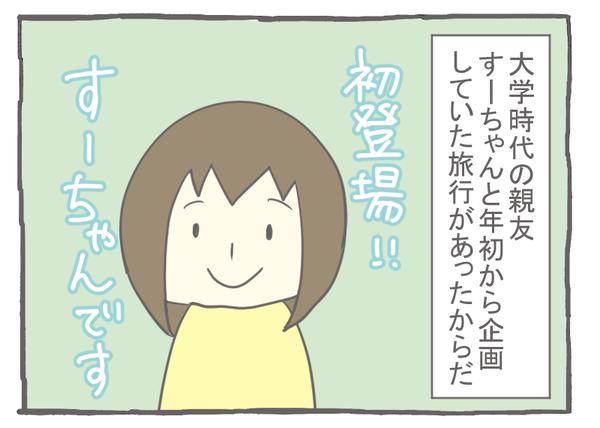 なれそめ24しまなみ海道-2