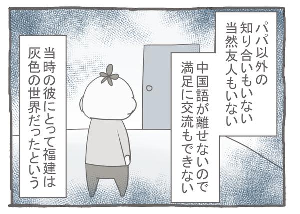 なれそめ109チャンポン-4