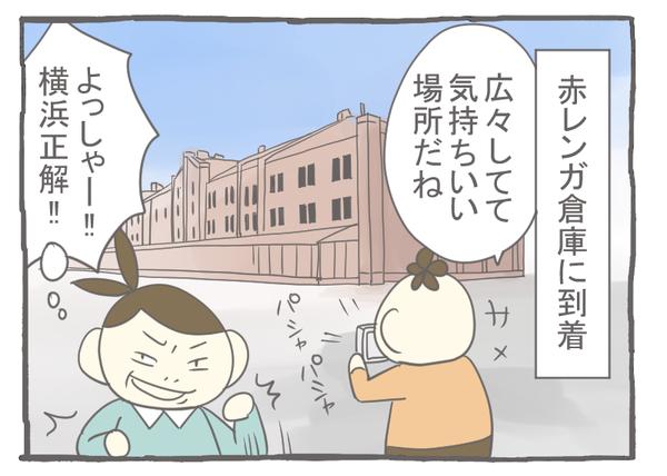なれそめ11横浜みなとみらい-4