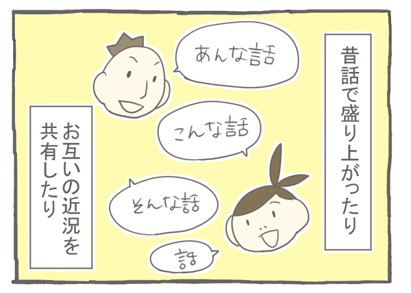 なれそめ21楽しいデート-2