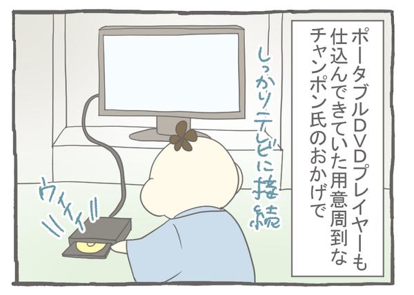 なれそめ89神提案-3