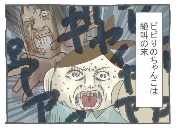 なれそめ117お化け屋敷-2