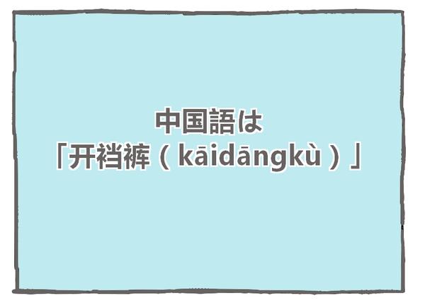77-40中国語は「开裆裤」