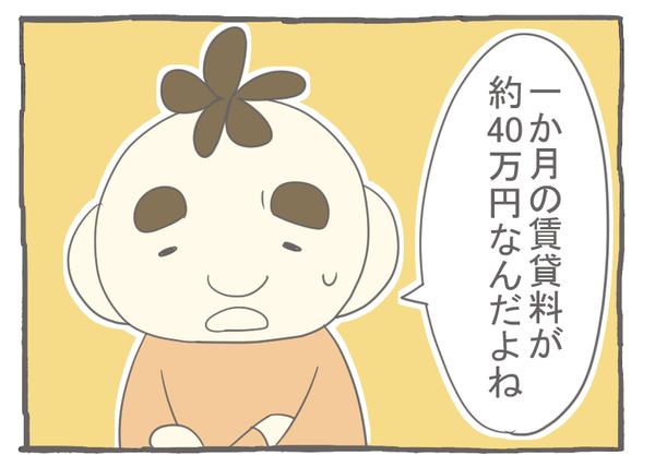 妊娠出産編7-3