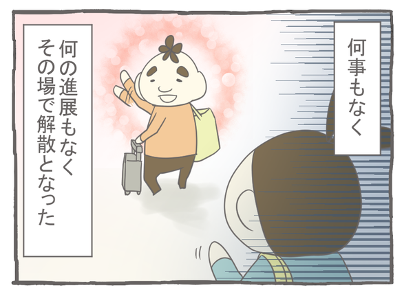 なれそめ92先走る期待-4