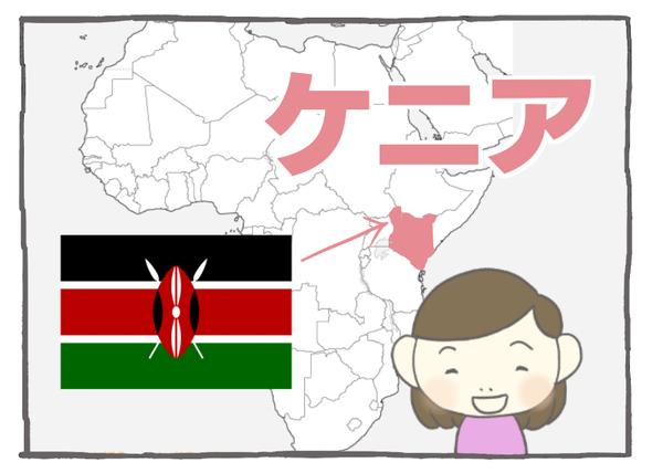 67-82ケニア