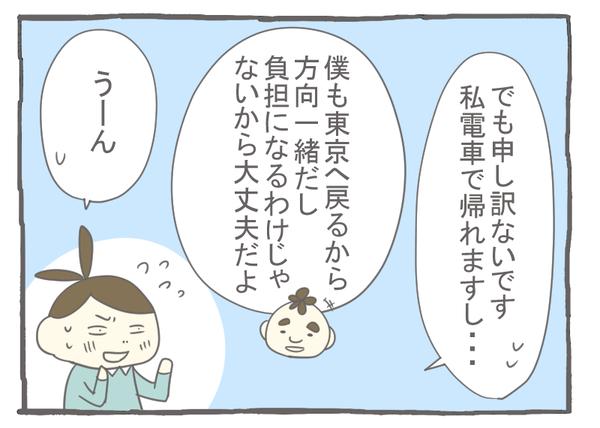 なれそめ118謙虚-3