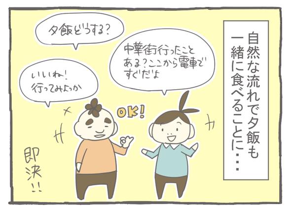 なれそめ13杞憂-2