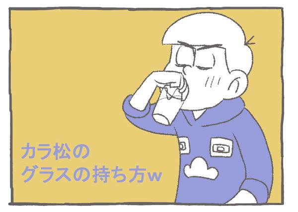 2話カラ松