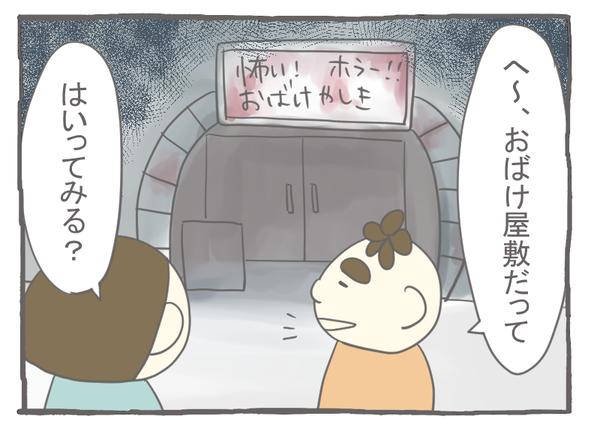 なれそめ12おばけ屋敷-2
