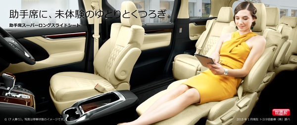 carlineup_alphard_interior_indoor_space_01_pc