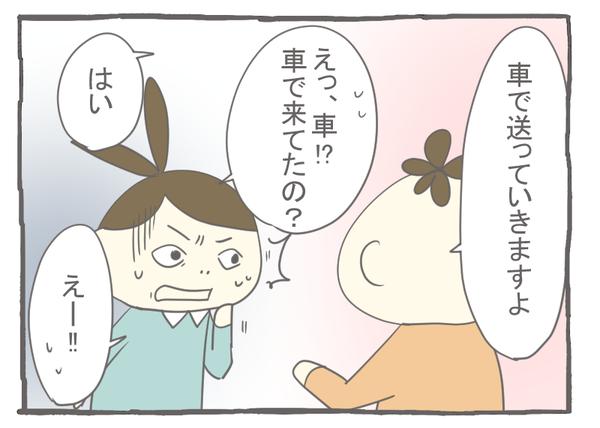 なれそめ118謙虚-2