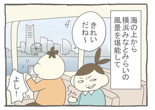 なれそめ11横浜みなとみらい-3