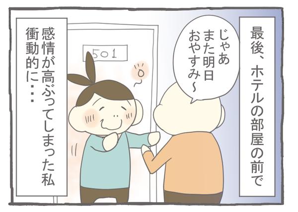 なれそめ83大失敗4-2