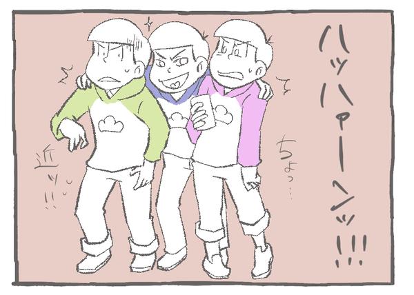 16話カラ松