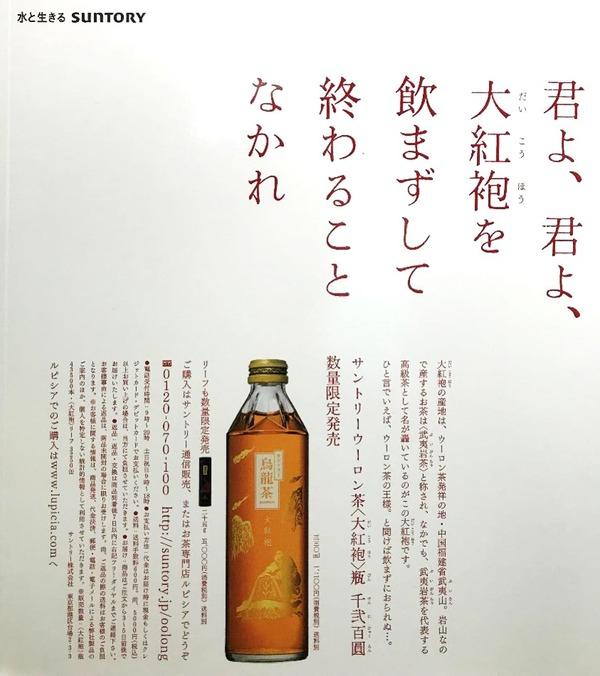 サントリー烏龍茶大紅袍広告