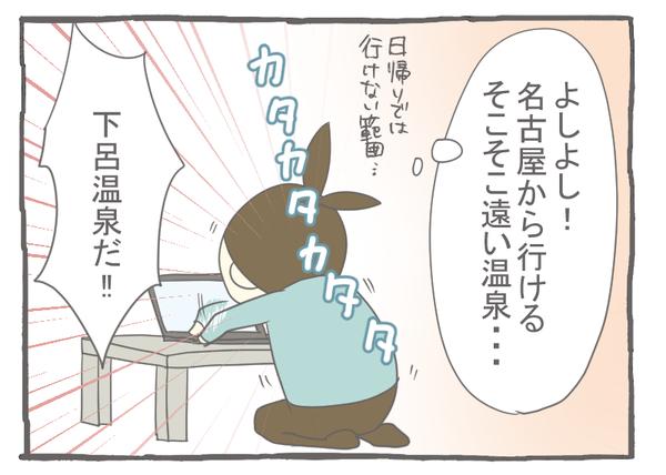 なれそめ77お泊りデート-3