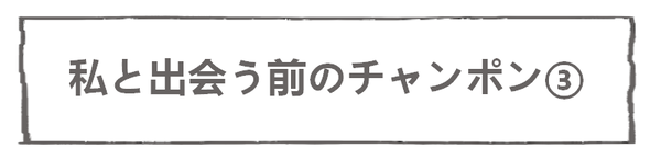 なれそめ109チャンポン-5