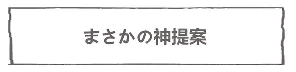 なれそめ89神提案-6