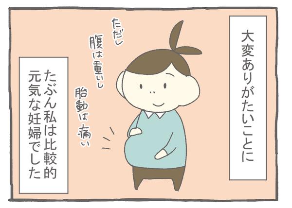 妊娠出産編1-1