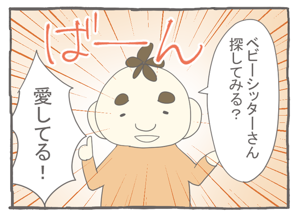 妊娠出産編18-2