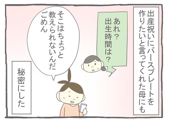 妊娠出産編32-8