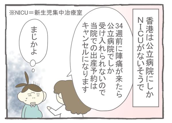 妊娠出産編21-1