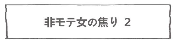なれそめ39行き詰まり-5