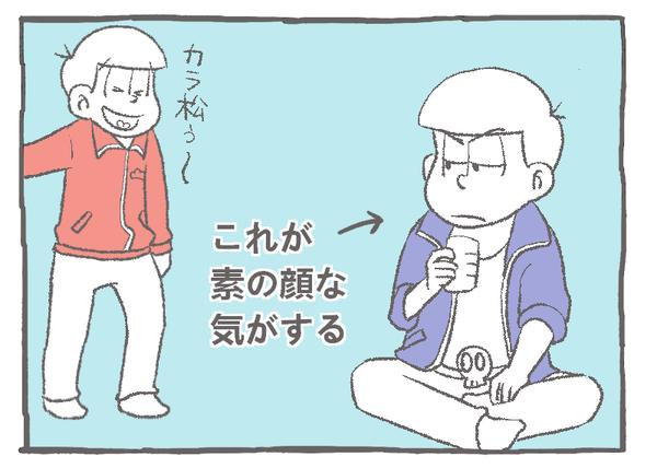 10話カラ松