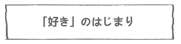 なれそめ64好きのはじまり-6