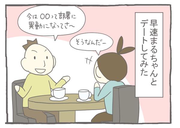 なれそめ21楽しいデート-1