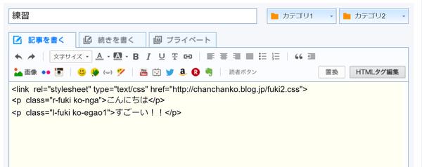 HTMLタグ編集画面はこんな感じ