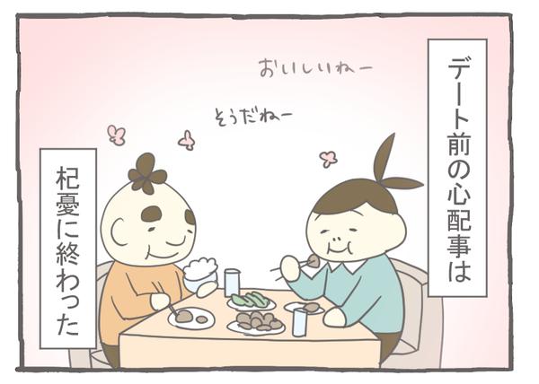 なれそめ13杞憂-4