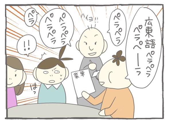なれそめ48広東語ペラペラ-3