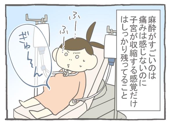 妊娠出産編26-1
