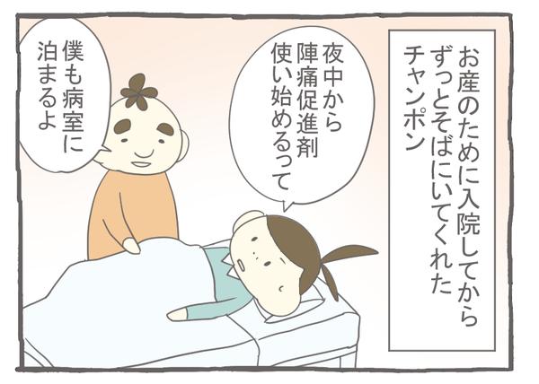 妊娠出産編31-1