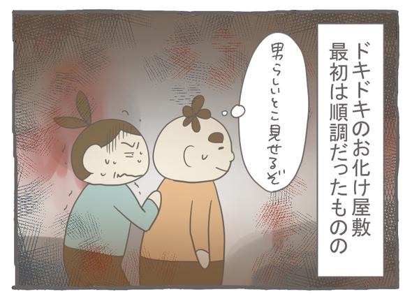 なれそめ117お化け屋敷-1
