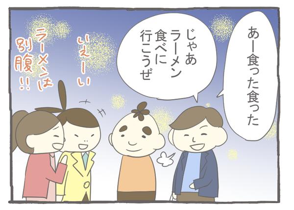 なれそめ114悲報-1