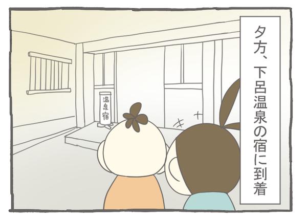 なれそめ87まさかの出会い-1