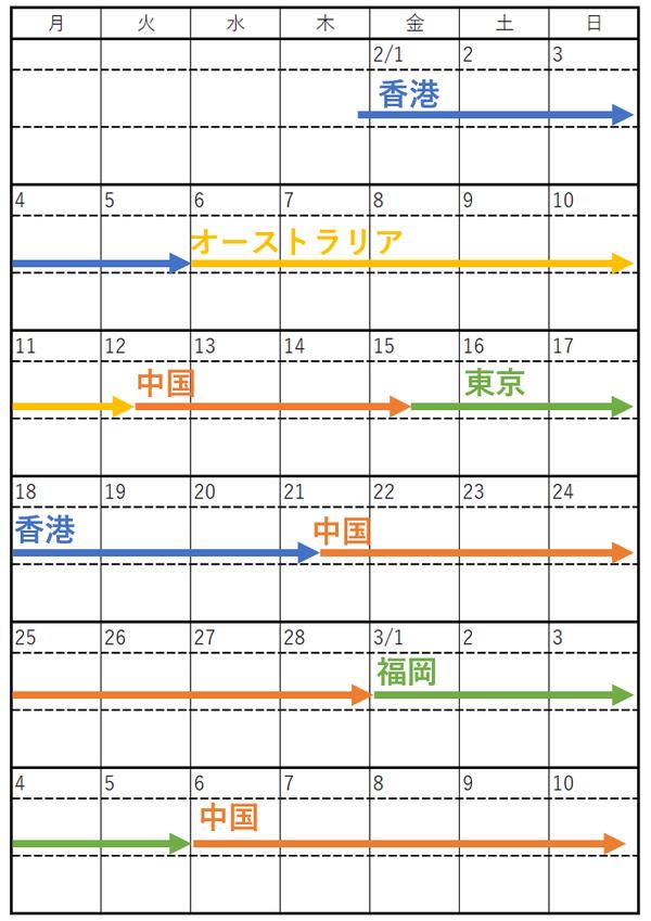 2月スケジュール1