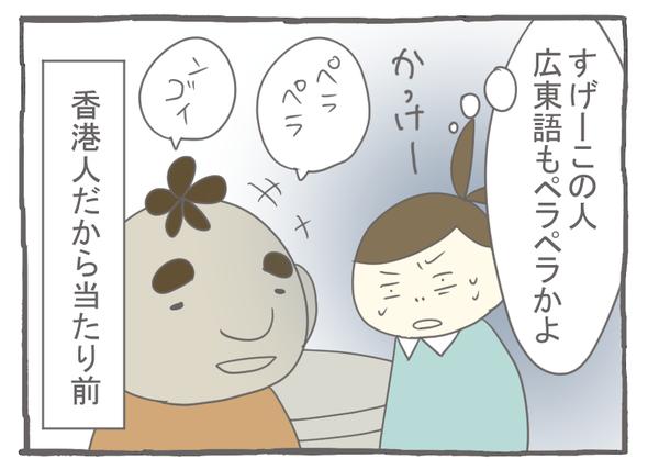 なれそめ48広東語ペラペラ-4