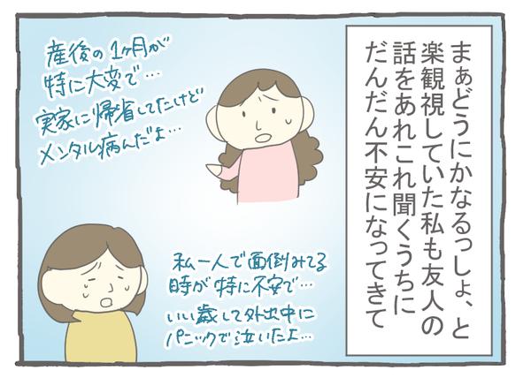 妊娠出産編5-2