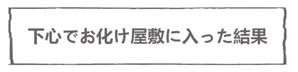 なれそめ12おばけ屋敷-9