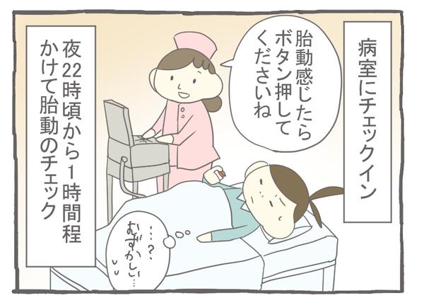 妊娠出産編23-1