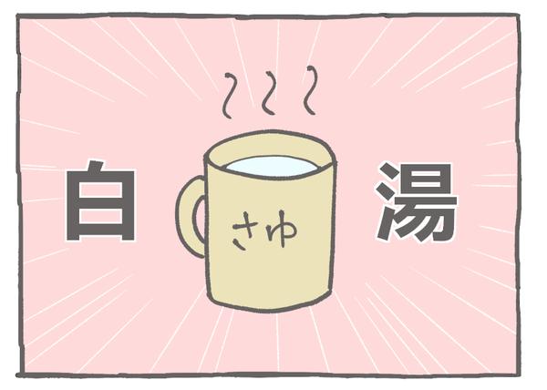 画像1:白湯