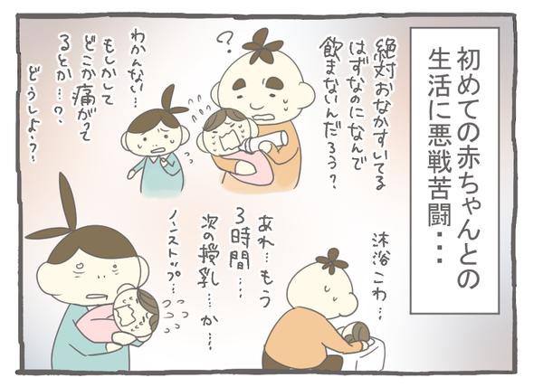 妊娠出産編34-3