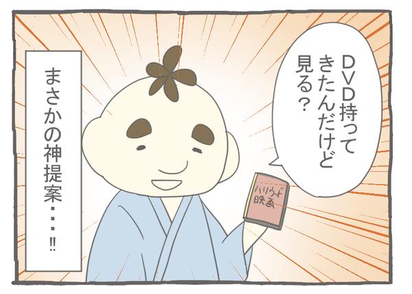 なれそめ89神提案-2